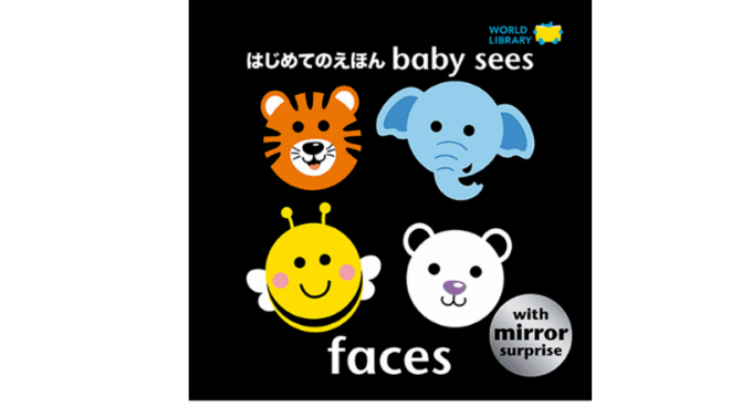 「faces はじめてのえほん baby sees」