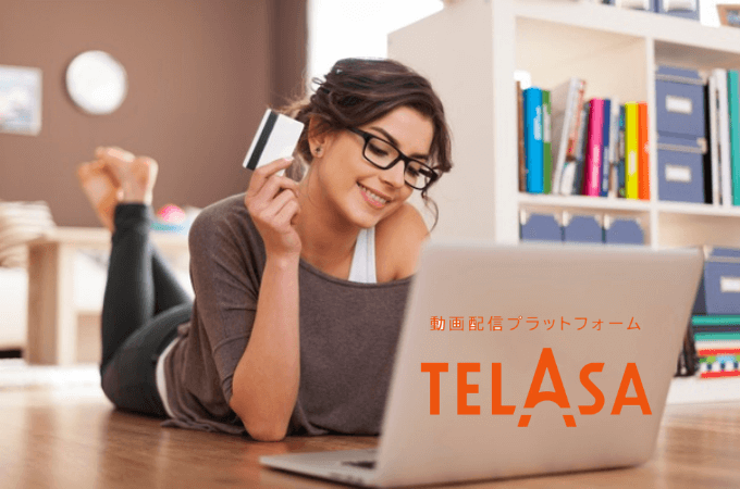 TELASA(テラサ)の料金は高い?安い?