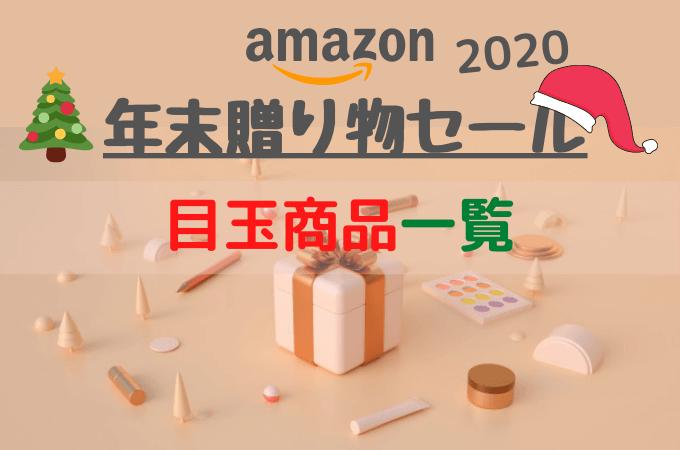 【Amazon年末贈り物セール目玉商品一覧】実はあの商品も安くなる