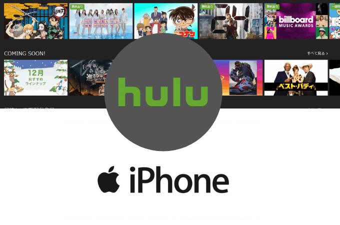 HuluをiPhoneから解約(退会)する方法