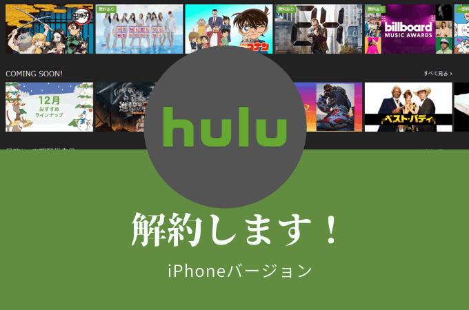【Huluの解約方法 iPhone版】30秒で終わります【注意事項も】
