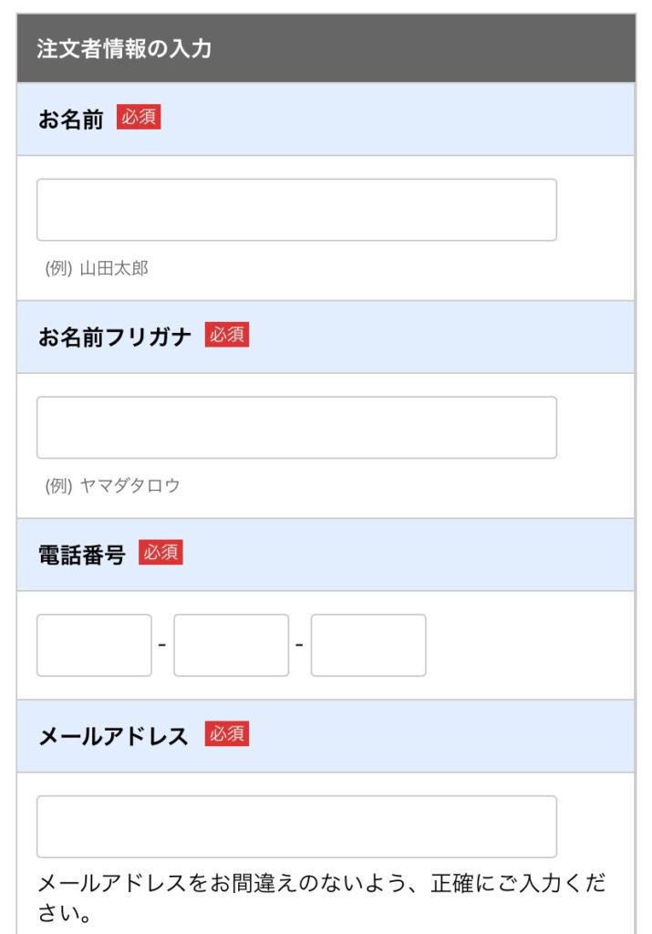ライフルフラワー申し込み方法 : 注文者情報の入力1