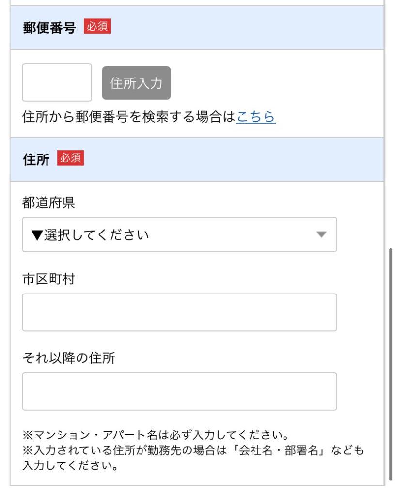 ライフルフラワー申し込み方法 : 注文者情報入力2