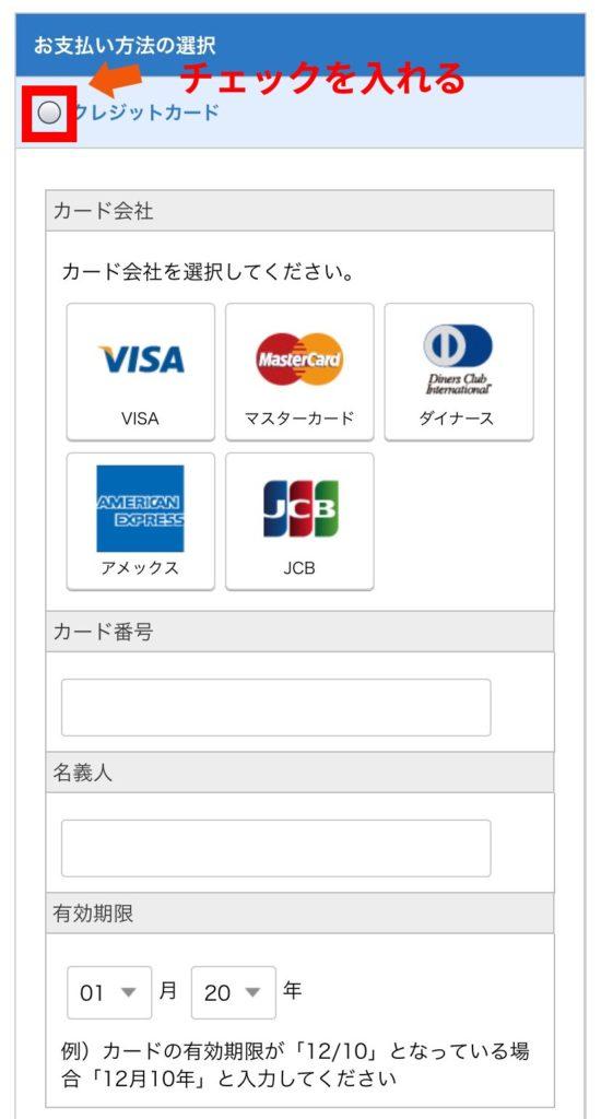 ライフルフラワー申し込み方法:クレジットカード