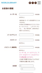 ユーザー名・メールアドレス・名前を入力