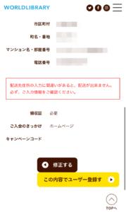 確認ページで「この内容でユーザー登録する」をタップ