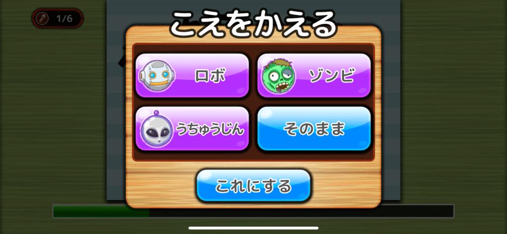 「こえをかえる」を選ぶとこんな画面になり、「ロボ」「ゾンビ」「うちゅうじん」から選べます