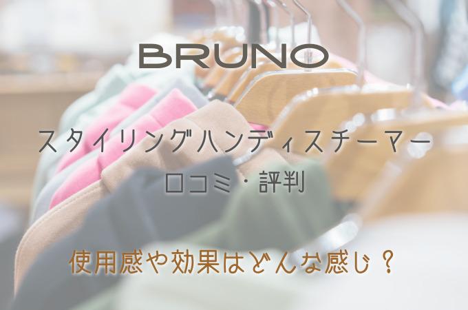 【BRUNOスタイリングハンディスチーマーの口コミ・評判】お手入れ方法や使い方も