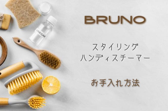 BRUNOスタイリングハンディスチーマーのお手入れ方法