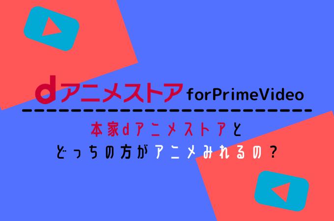 【dアニメストアforPrimeVideoと本家との違い】まとめ