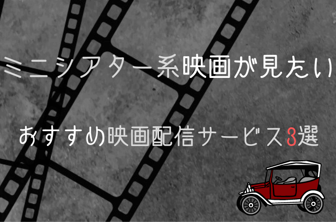 【ミニシアター系映画配信サービス3選】他では見れない作品が見たい