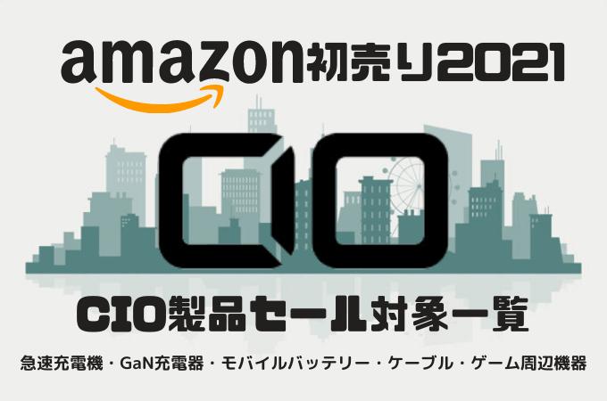 【Amazon初売り2021】CIOセール対象製品一覧【超目玉21商品】