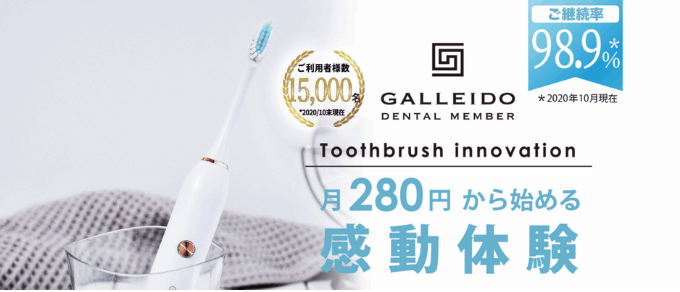 【電動歯ブラシを家族で共有したい】おすすめの電動歯ブラシ