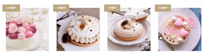 毎月どんなケーキが届くかワクワクできる