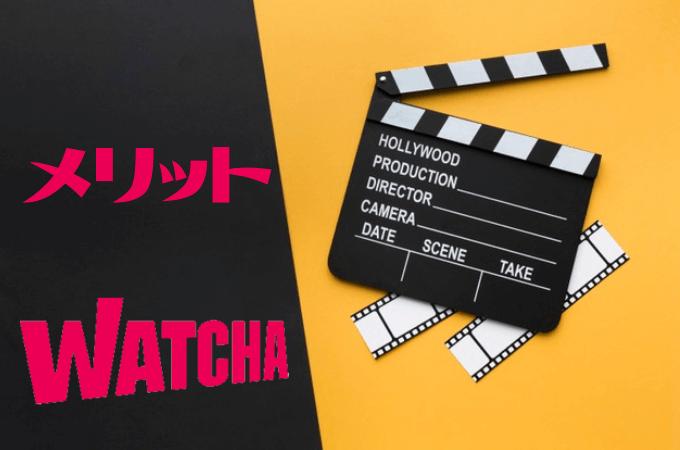 WATCHA(ウォッチャ)のメリット