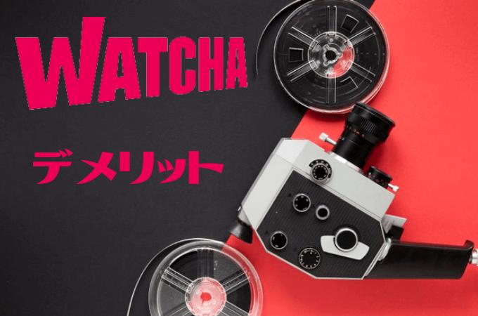 WATCHA(ウォッチャ)のデメリット