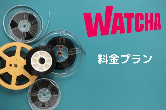 WATCHA(ウォッチャ)の料金プラン