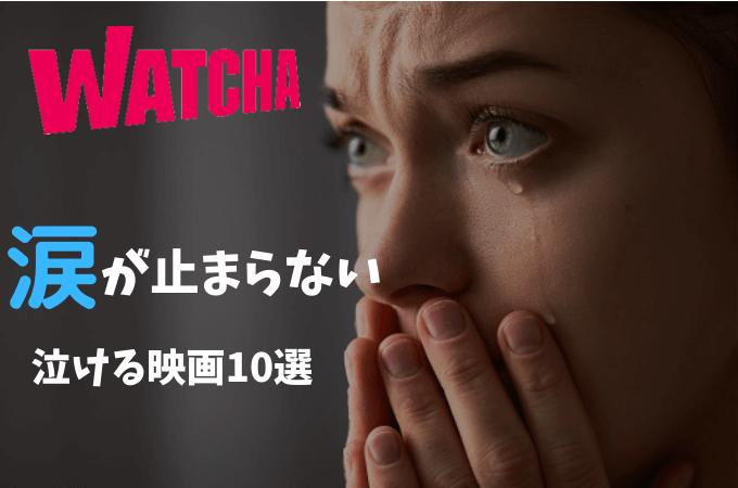 【動画配信アプリWATCHA】泣けるおすすめ洋画10選【涙腺崩壊】