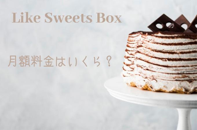 ライクスイーツボックス(Like Sweets Box)の月額料金