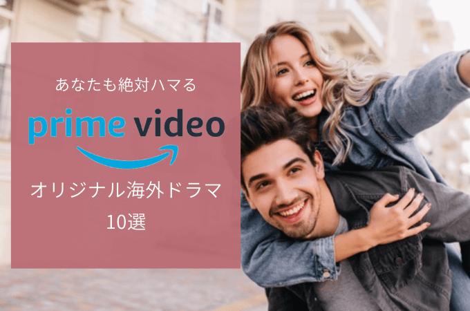 【Amazonプライムビデオオリジナル海外ドラマおすすめ10選】2021年最新