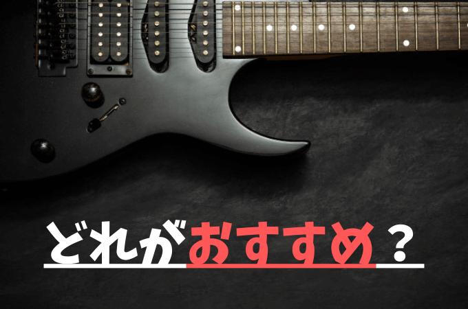初心者におすすめのギターレンタルサービスはどれ?