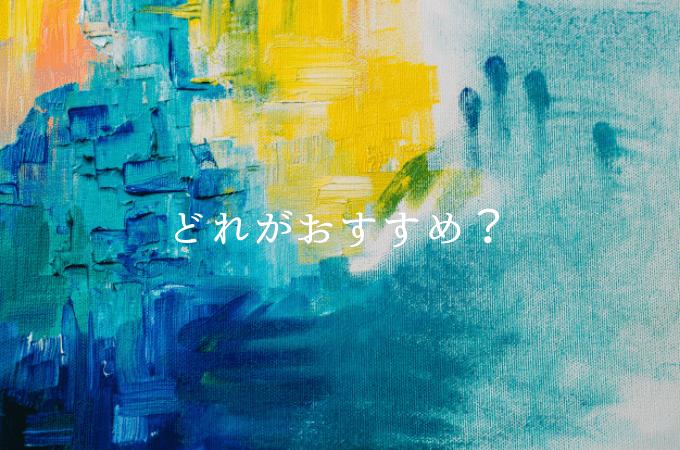 【絵画のレンタルサブスク5社比較】まとめ