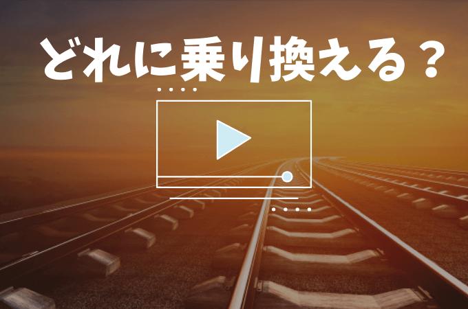 NETFLIX以外の動画配信サービスどれに乗り換える?