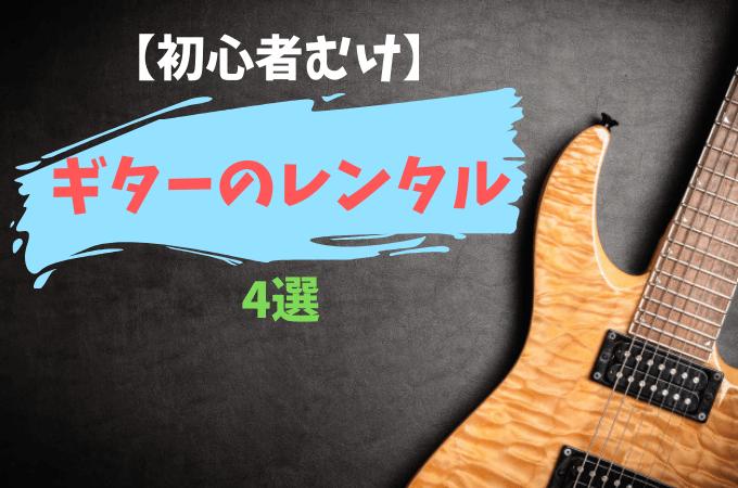 【ギター初心者におすすめのレンタルサービスは何?】サブスク4社比較