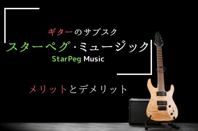 【スターペグ・ミュージックとは】メリット・デメリットを解説【ギター初心者向け】