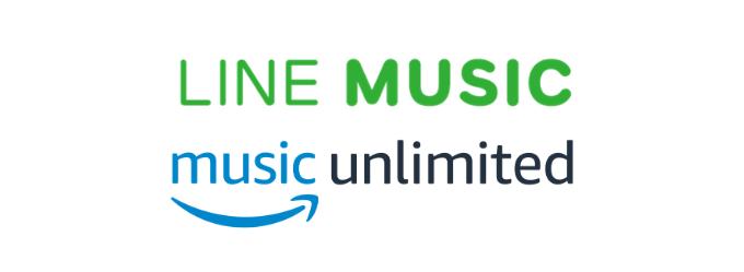 【音楽のサブスク】LINE Music or Amazon Music Unlimited(月480円)