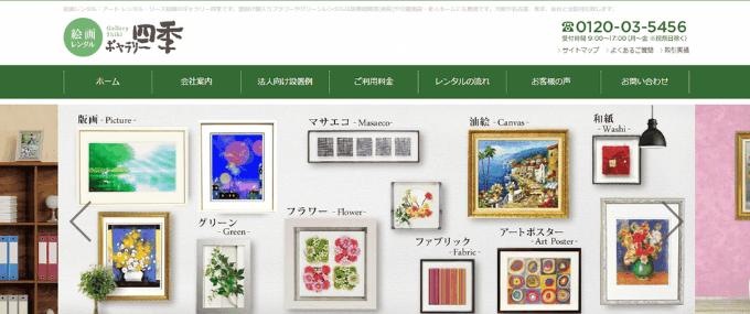 法人向けNo.1【ギャラリー四季】