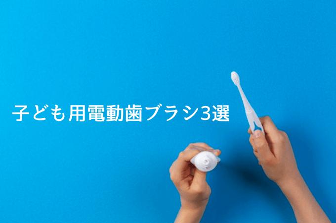 【安くておすすめの子ども用電動歯ブラシ】ランキング