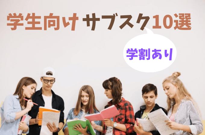 【大学生におすすめのサブスク10選】月額500円以下多数【学割で節約】