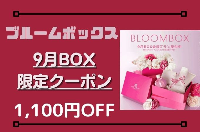 【BLOOMBOX(ブルームボックス)クーポン2021年8月分】初月1,100円OFF