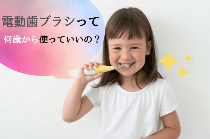 【電動歯ブラシの子ども用は何歳から使える?】替えブラシも安いおすすめも紹介