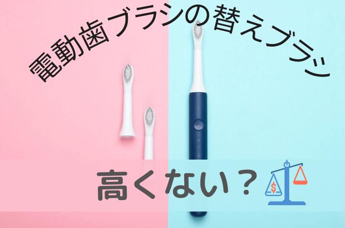 【電動歯ブラシの替えブラシって高いよね?】純正品と互換品の違いを解説