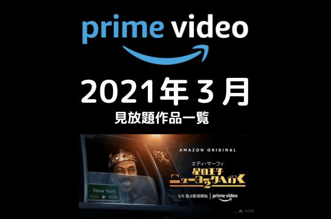 【Amazonプライムビデオ2021年3月見放題配信予定一覧】星の王子ニューヨークへ行く続編が独占配信