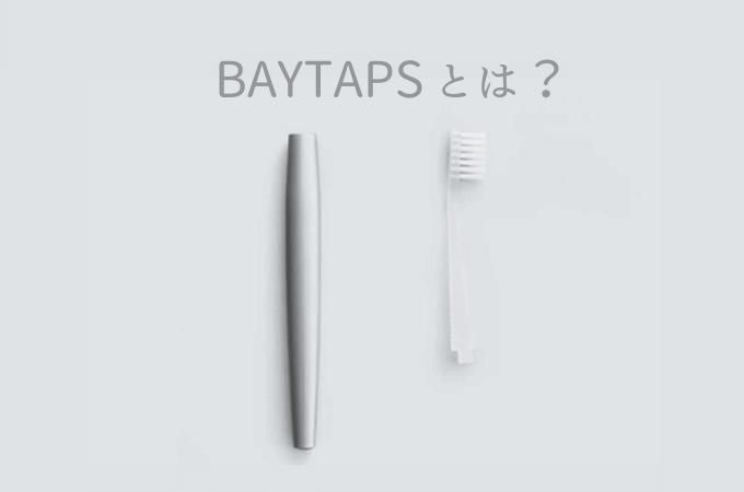 BYTAPS(バイタップス)はどんな歯ブラシ?】サブスクの内容や料金を解説
