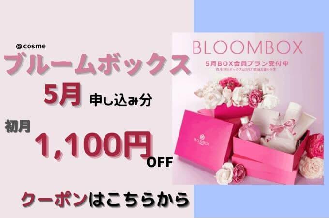 【BLOOMBOX(ブルームボックス)クーポン2021年5月分】初月1,100円OFF