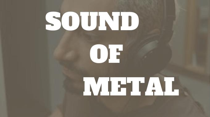 【サウンドオブメタル~聞こえるということ~の感想レビュー】まとめ