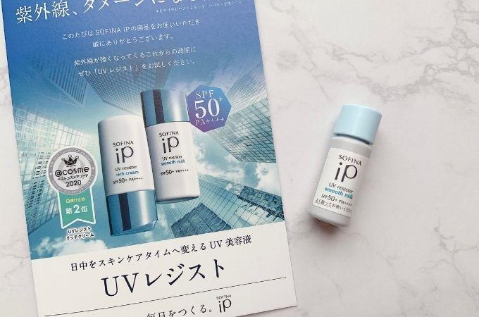 SOFINA iP / UVレジスト スムースミルク