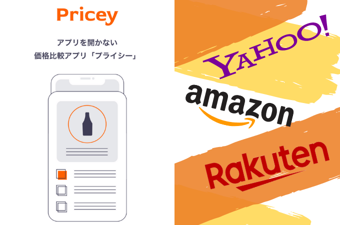 Amazonや楽天の価格を比較できるアプリPricey(プライシー)の使い方【iPhone向け】