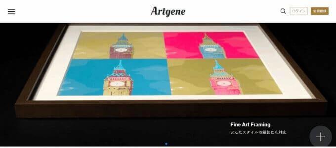 Artgene(アートジーン)