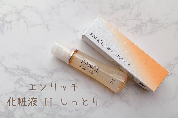 RAXY3月FANCL / エンリッチ 化粧液 II しっとり