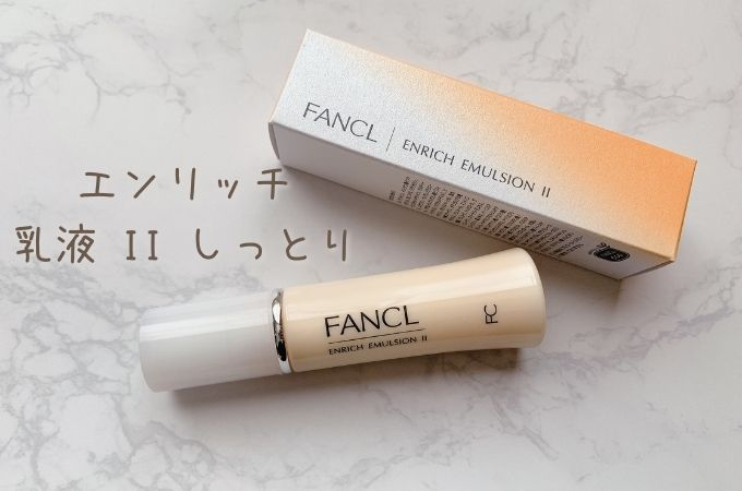 RAXY3月FANCL / エンリッチ 乳液 II しっとり