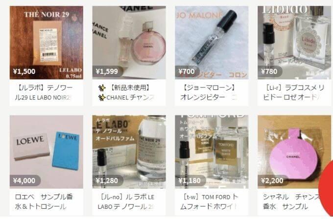 【香水少量ずつたくさん試したい】ヤフオクやメルカリでサンプルを購入