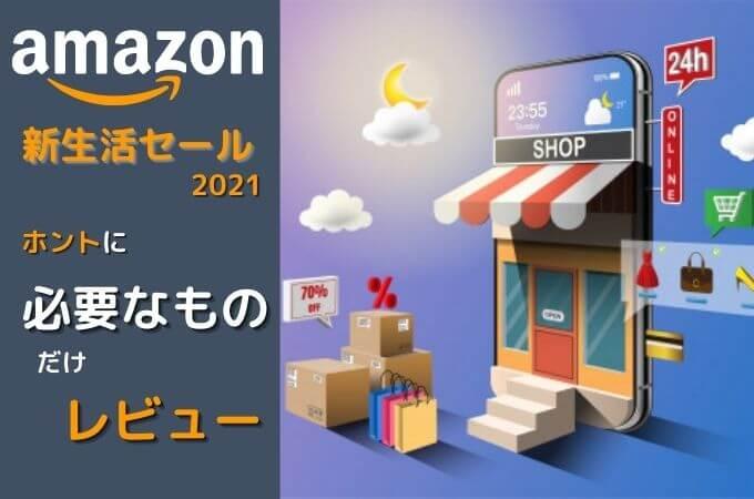 【Amazon新生活セール2021】社会人・学生がガチで必要なものだけレビュー
