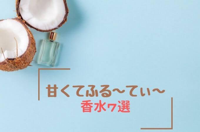フルーティーで甘い香りの香水のおすすめ7選