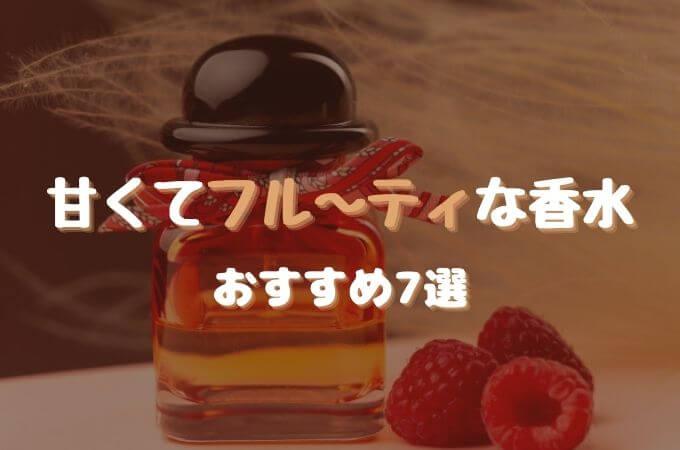 【フルーティーな甘い香りの香水が欲しい】お試し方法とおすすめ7選