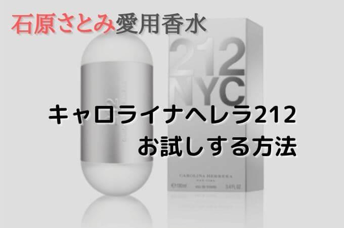 石原さとみ愛用香水キャロライナヘレラ212をお試しする方法【口コミも】
